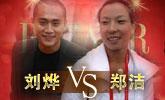 刘烨VS郑洁