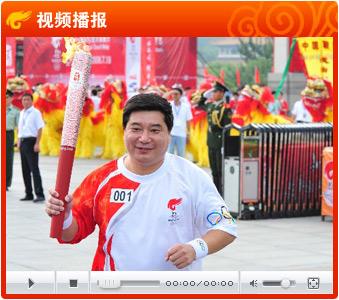 视频:奥运圣火鞍山传递 六朝元老王义夫跑首棒