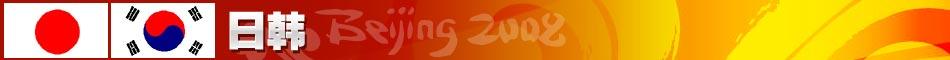 奥运举重,2008奥运会,奥运会,北京奥运会,北京,2008,中国军团,日本,韩国,福原爱