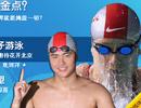 08奥运 游泳 菲尔普斯 吴鹏