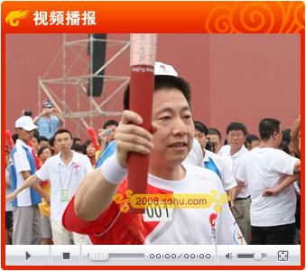 奥运圣火北京传递庄严起跑