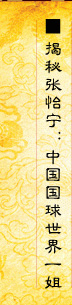 张怡宁,怡然自乐,宣誓人,奥运,08奥运,北京奥运