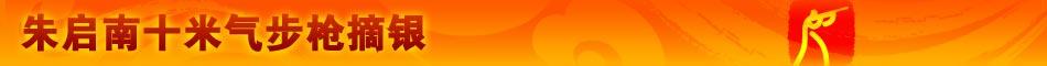 朱启南北京奥运摘银,朱启南,射击,卡通男朱启南,朱启南视频,朱启南图集,朱启南评论