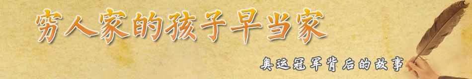 冠军背后的故事,杜雷,龙清泉,陈燮霞,吴敏霞,郭文珺,奥运会,北京奥运会