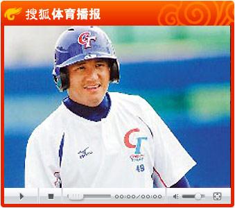 视频:官方解密中华台北棒球队张泰山尿检之谜