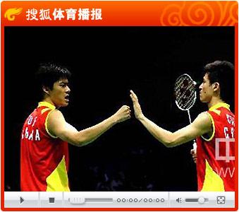 视频:中国完美出演成功晋级 羽毛球男双半决赛