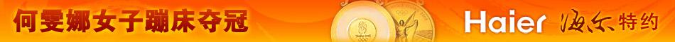 何雯娜女子蹦床夺冠,何雯娜,何雯娜写真,黄珊汕,蹦床,金牌,08奥运