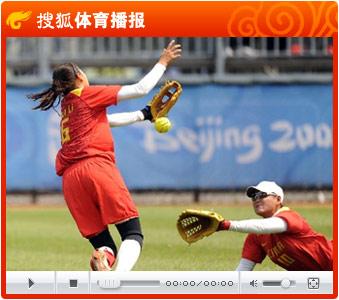 视频:女垒预赛中国0-9美国 末战失利作别奥运
