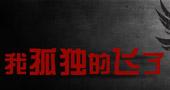 刘翔,孙海平,08