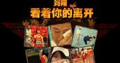 刘翔,孙海平,08奥运,110米