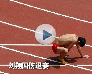 刘翔因伤退赛