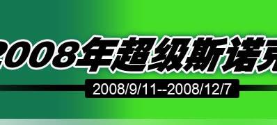 2008年超级斯诺克联赛,丁俊晖,斯诺克,台球,马奎尔,奥沙利文