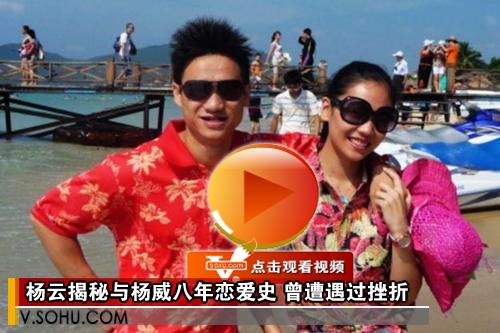 视频:杨云揭秘与杨威八年恋爱史 曾遭遇过挫折
