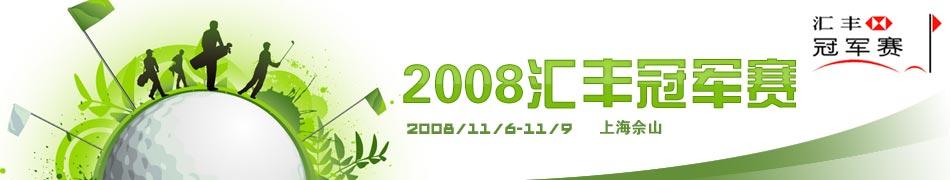 汇丰冠军赛,2008汇丰冠军赛,2008年汇丰冠军赛,08汇丰冠军赛,08年汇丰冠军赛,高尔夫,米克尔森,哈灵顿,梁文冲,张连伟,保罗-卡西
