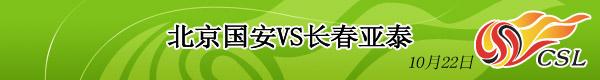 北京VS长春
