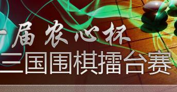 第十届农心杯,农心杯,农心杯擂台赛,农心杯围棋赛,常昊,李昌镐,古力,李世石,农心杯棋谱
