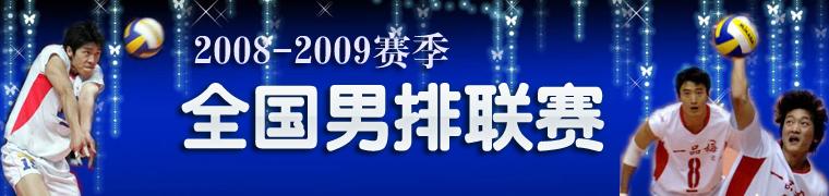08-09全国男排联赛,男排