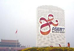 第七届亚欧首脑会议标识亮相天安门