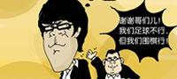 正官庄杯,围棋漫画