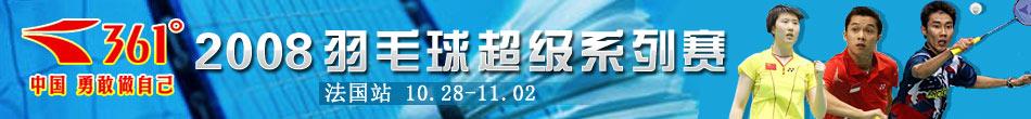 羽毛球、羽毛球超级赛、林丹、谢杏芳、张宁、鲍春来、陈郁、卢兰、李永波