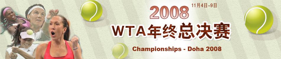 WTA总决赛