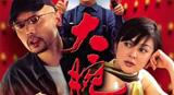 冯小刚2001年贺岁作品《大腕》