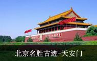 北京名胜古迹-天安门