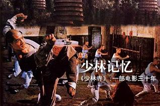 《少林寺》:一部电影影响一代人
