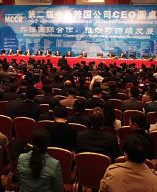 第二届中外跨国公司CEO圆桌会议