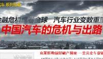 中国汽车的危机与出路