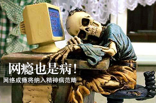 """怎样才算有网瘾 专家称""""6小时""""为临界点"""