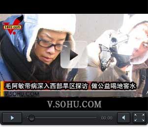 视频:毛阿敏带病深入西部旱区探访 做公益喝地窖水