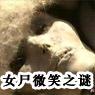"""女尸:小河""""公主""""微笑千年之谜(图)"""