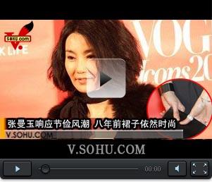 视频:张曼玉响应节俭风潮 八年前裙子依然时尚