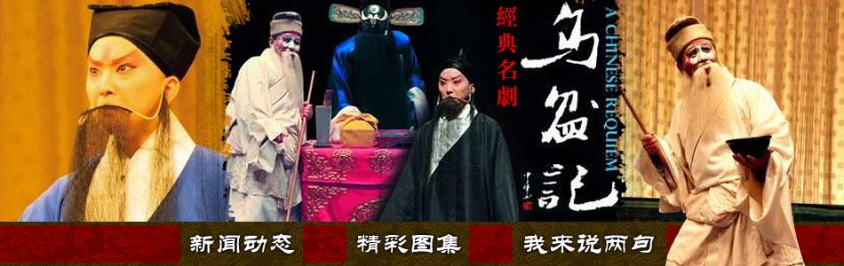 京剧《乌盆记》
