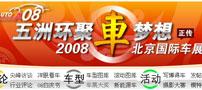 2008北京国际车展