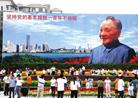 深圳特区三十年发展之路