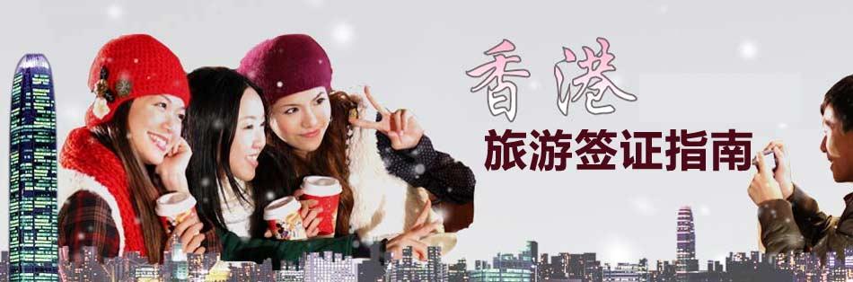 搜狐香港旅游购物指南