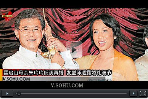 视频:霍启山母亲朱玲玲低调再婚 发型师透露婚礼细节