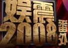 娱震2008