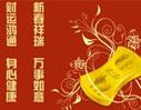 2009春节主题