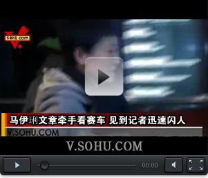 视频:马伊琍文章牵手看赛车 见到记者迅速闪人