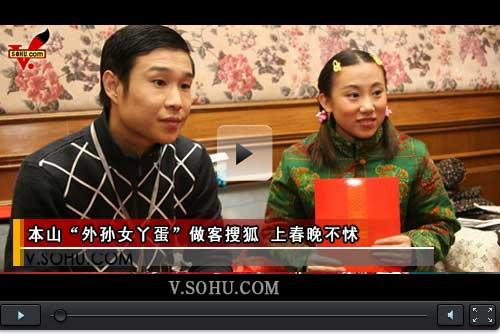 """视频:本山""""外孙女丫蛋""""做客搜狐 上春晚不怵"""