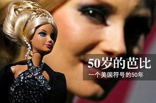 50岁芭比娃娃:不老的美国符号