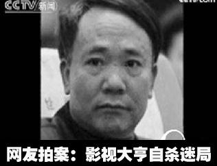浙江影视大亨自杀