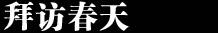搜狐旅游春游专题