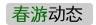 搜狐旅游春游动态