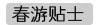 搜狐旅游春游贴士
