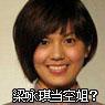 空姐貌似梁咏琪