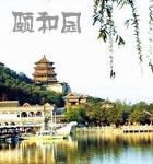 北京公园大全之海淀区——颐和园(图)